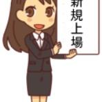 投資生活と私~IPO当選ウキウキ日和~