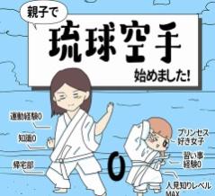 親子で琉球空手始めました! その0