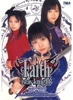 Faith stay knight