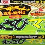 『【スーパー:カップ焼きそば】明星 一平ちゃん 夜店の焼そば わさびマヨ醤油味』の画像