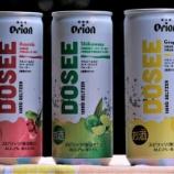 『【飲んでみた】それはもう水のような。ハードセルツァー「DOSEE」3種』の画像