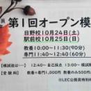 【公務員】第1回オープン模試開催します!