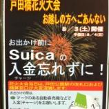 『明後日はいよいよ戸田橋花火大会です』の画像