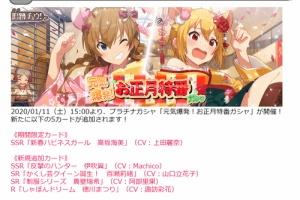 【ミリシタ】本日15時から『元気爆発!お正月特番ガシャ』!海美、翼、莉緒、瑞希、まつりのカードが登場!
