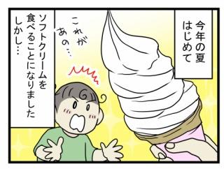 生まれて初めてソフトクリームを食べた小学生