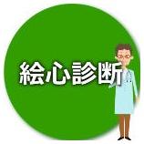 『大西流 絵心診断【1263日目】』の画像