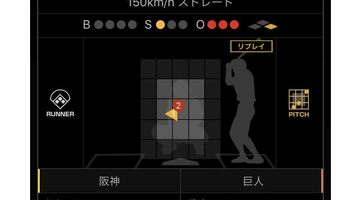 巨人デラロサが阪神・大山を併殺に打ち取った投球内容www