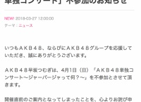 早坂つむぎ「AKB48単独コンサート」不参加のお知らせ