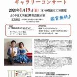 『1/19ふくやま文学館コンサート』の画像