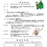 『1月24日(日)第3回「神戸市学生スクールサポーター研修会」参加申し込み受付中』の画像