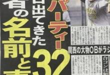 【新型コロナウイルス感染】阪神・藤浪晋太郎が参加していたパーティが・・・