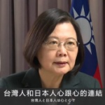 【台湾】蔡英文総統「台湾と日本はいつまでも、固く結ばれている隣人だと世界に伝えたい。」