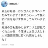 『【乃木坂46】北野日奈子『お父さんとドロヘドロをみています・・・』』の画像