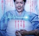 小籔千豊が末期ガン患者をバカにした厚労相のポスターが苦情殺到で撤去