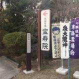『【愛知】宝寿院の御朱印②』の画像