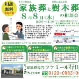『【イベント】8月、行田で事前相談会を開催します!』の画像