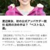 まゆゆがホノルルマラソン公式アンバサダー就任!!