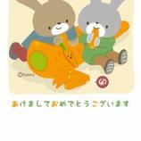 『【年賀状素材】2011年(うさぎのイラスト年賀状)』の画像
