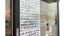 【画像】いきなりステーキ、社長の新しいお言葉を掲示…「悪い口こみが店を台無しにします」