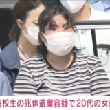 【悲報】例のJKを殺害した妻の中学時代の写真、開示される…!!