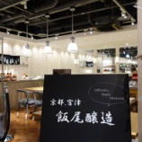 『DEAN&DELUCA福岡店で、お酢の話をさせていただきました』の画像