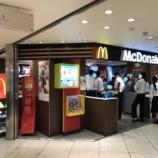 『浜松駅のマクドナルドがリニューアル!ミスド跡地を飲み込んで大幅増床へ - 6/30(金)7時リニューアルオープン』の画像