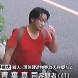 『【京アニ放火事件】京都府警が入院中の青葉真司容疑者へ再度逮捕状』の画像