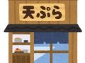 【画像】天ぷら職人見習いさん、『見るだけ修行』に10年近い歳月を浪費してしまう…