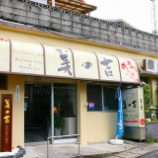 『JAL×はんつ遠藤コラボ企画【種子島編】2日め・インギー地鶏(美の吉)』の画像