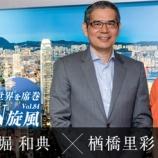 『世界を席巻ASIAN旋風Vol.84「~【アガる香港】キャンペーンで日本人女子を誘致~香港政府観光局」(後)』の画像