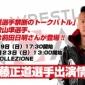 / 📣「丸藤正道選手 禁断のトークバトル」第6戦に秋山準選手...