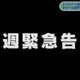 『[8/29(水)19:00~] =LOVEの「きっと君だ!『緊急告知』」第47回が放送予定です! 【イコラブ、イコールラブ】』の画像