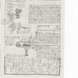 『宿題のやらせ方「秋田県に追いつけ追い越せ自学ノート」5年生実物資料』の画像