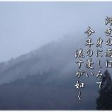 『フォト短歌「師走の雨」』の画像