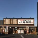 【衝撃画像】丸亀製麺がロンドンに進出!かけうどん1杯なんと600円! → 店がオープンした結果wwwww