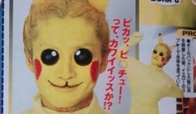 【雑誌】   日本の 男性ファッション雑誌から ピカチュウヘアーが登場。   海外の反応