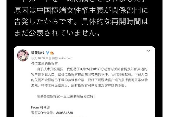 【悲報】アズールレーンさん、中国のフェミの怒りを買い規制される