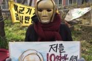 駐韓日本大使館前に『少女像仮面』現るwwwww