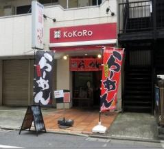 麺屋KoKoRo@笹塚