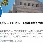 【元朝日新聞】アベガー政治ジャーナリストの総裁選の分析がやっぱりアベガーな件