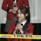 『【乃木坂46】これは完成形・・・舞台挨拶の生田絵梨花がクッソ可愛すぎるwwwwww』の画像