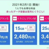 『UQモバイル 3GB1480円プラン発表!こういうのでいいんだよプラン』の画像