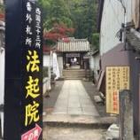 『【奈良】法起院の御朱印』の画像