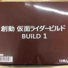 『装動 ボックス購入〜創動ビルド〜』の画像