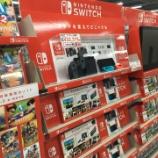 『任天堂がスイッチ販売の下方修正で−3,110円(9.19%)と株価大暴落!同社の決算は「天国か地獄」しかないバクチ経営。』の画像