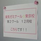 『楽気ゼミナール東京校2010 12月レポート』の画像