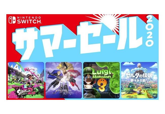 Switchサマーセール2020 開催キタ――(゚∀゚)――!!