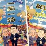 【マレーシア】中国の「一帯一路」称賛の漫画を発禁!共産主義を拡大する内容 [海外]
