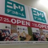 『7/25(金) OPEN!プレ葉ウォーク浜北にニトリデコホームが入るみたい!!』の画像