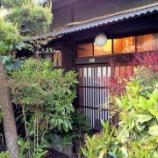 『鳥安(やきとり)(福島市)』の画像